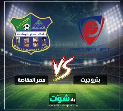 مشاهدة مباراة بتروجيت ومصر المقاصة بث مباشر اليوم 15-4-2019 في الدوري المصري