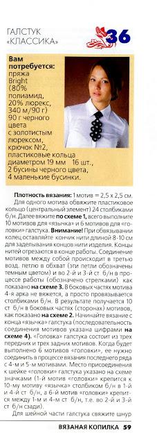 Вязаная копилка №6 2013. Стильные украшения