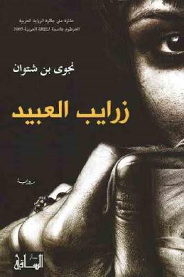زرايب العبيد - رواية pdf