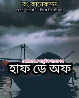 হাফ ডে অফ - Golpo - Bengali Story