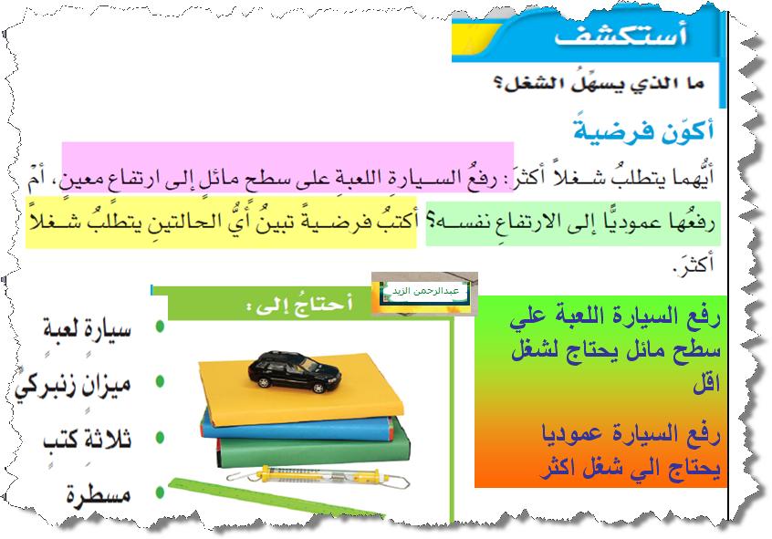 الثاني الفصل علوم ابتدائي خامس
