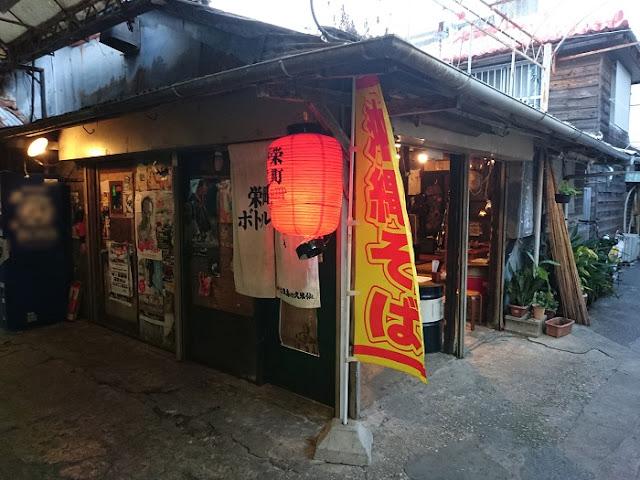 栄町ボトルネックの写真