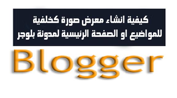 كيفية انشاء معرض صورة كخلفية للمواضيع او الصفحة الرئيسية لمدونة بلوجر