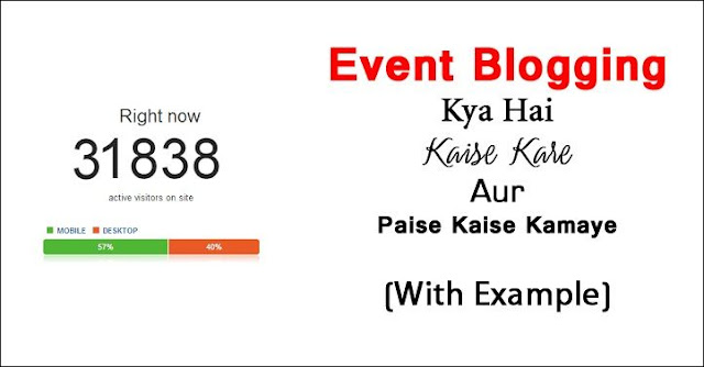 event blogging kya hai,event blogging kaise kare,event blogging se paise kaise kamaye,what is event blogging, how to start event blog, how earn money from event blog