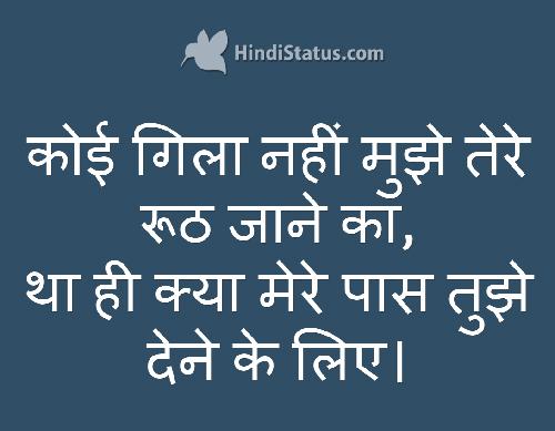 No Complaints - HindiStatus