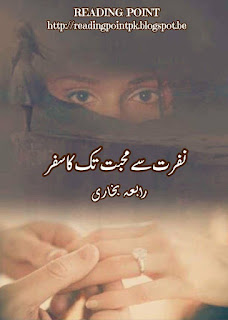 Nafrat se mohabbat tak ka safar by Rabia Bukhari Complete Online Reading