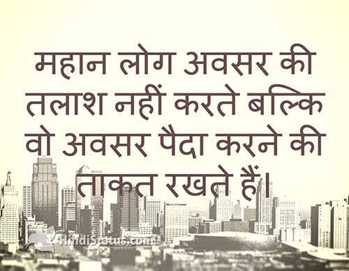 Great People Do Not Seek Opportunities - HindiStatus