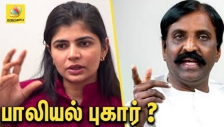Vairamuthu's Reply to Sexual Allegations on him