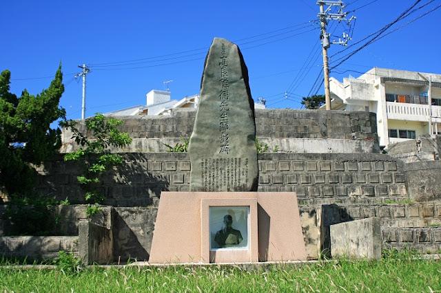 正七位 高良隣徳先生顕彰碑の写真
