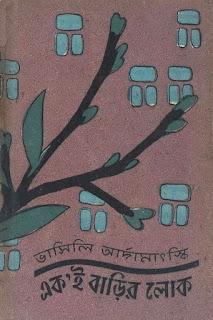 একই বাড়ির লোক - ছোট গল্পমালা - ভাসিলি আর্দামাৎস্কি / রেখা চট্টোপাধ্যায়