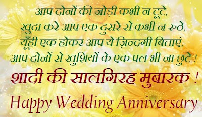 Hy Wedding Anniversary Sms In Hindi