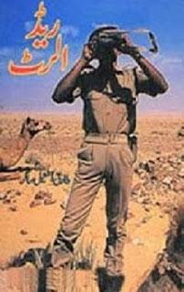 Red Alert Novel By Tariq Ismail Sagar
