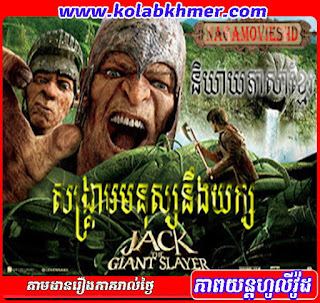 Jack The Giant Slayer - សង្រ្គាមមនុស្សនឹងយក្ស - Hollywood Movie Speak Khmer