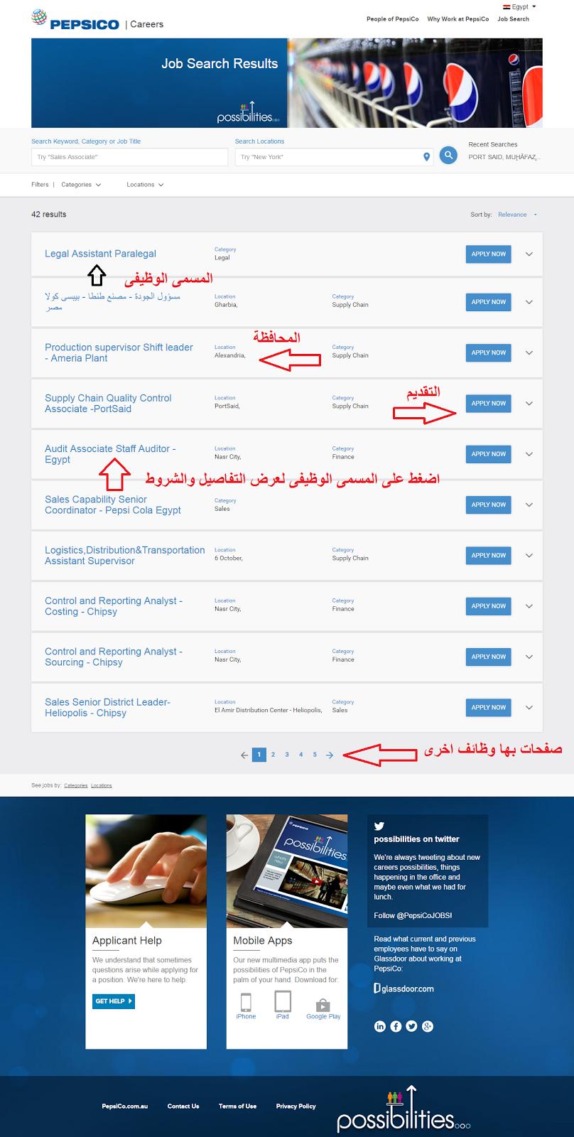 صفحة الوظائف الخالية بها تفاصيل ولينك التقديم :-