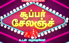 Super Challenge, Game Show Sun Tv, 12-03-17 , Episode 12th March 2017 Watch Online Full Program Show Youtube Dailymotion