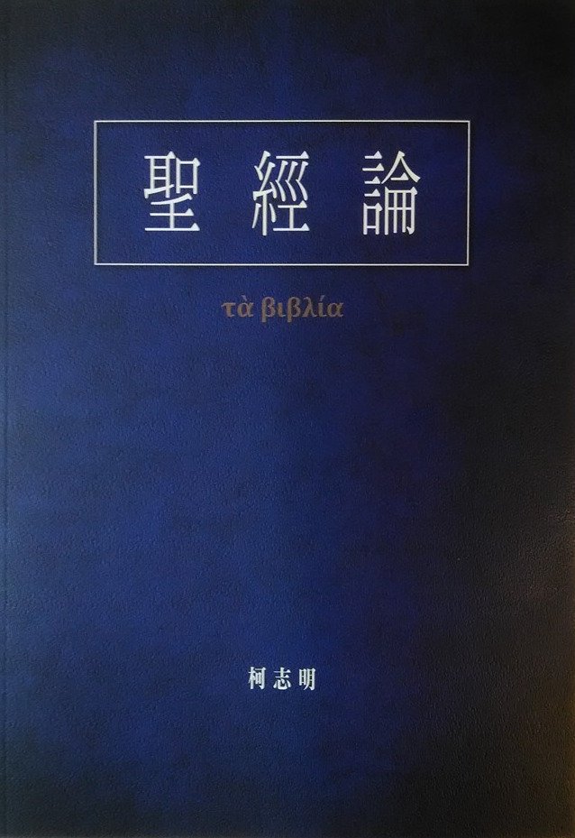 2019 新書:Essays on Bible