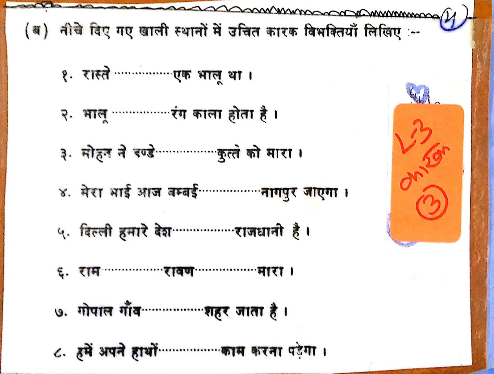 Hindi Grammar Work Sheet Collection For Classes 5 6 7 Amp 8 Cases Or Karak Work Sheets For