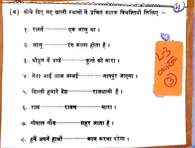 Hindi Karak Worksheets