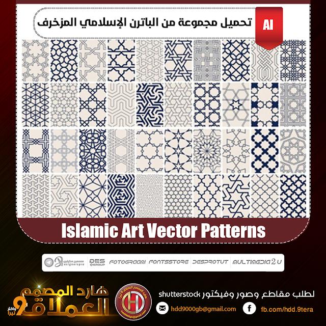 تحميل مجموعة من الباترن الإسلامي المزخرف - Islamic Art Vector Patterns