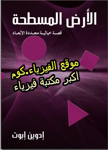 كتاب الارض المسطحة قصة خيالية متعددة الابعاد pdf