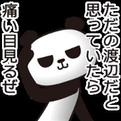 The Watanabe panda