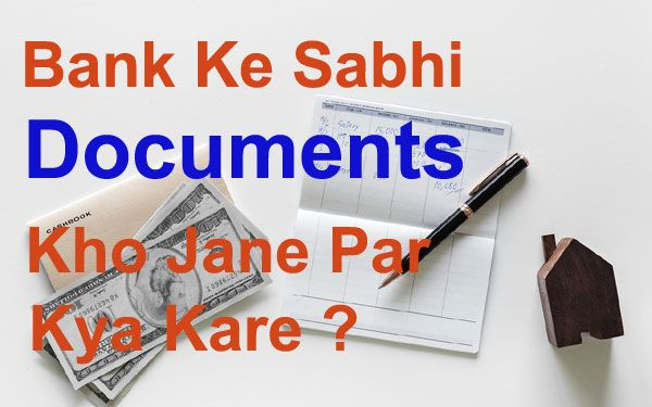 bank ke sabhi documents kho jane par kya kare