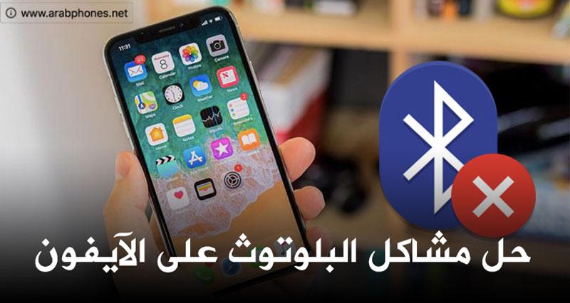 إصلاح مشاكل البلوتوث في iOS على الآيفون ﻭ الآﻳﺒﺎﺩ