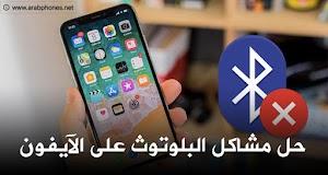حل مشكلة البلوتوث على الآيفون ﻭ الآﻳﺒﺎﺩ iOS