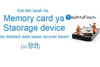 memory card harddisk ka deleted kaise recover karen