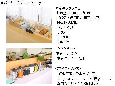 HP情報2 松阪シティホテル CARIOCA(キャリオカ)