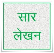 sar lekhan in hindi