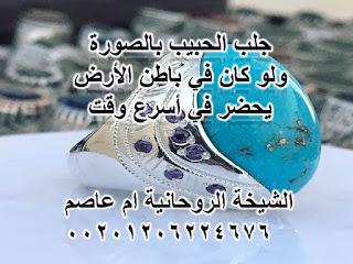 جلب الحبيب بالصورة بالقران 00201206224676