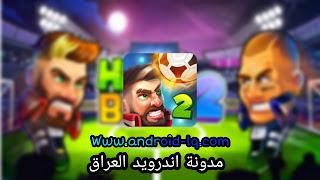 تنزيل لعبة كرة أونلاين Head Ball 2 اخر اصدار مجانا للاندرويد 2019