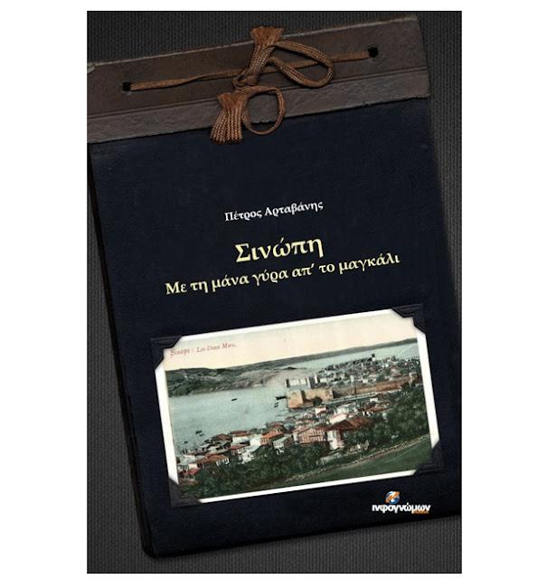 Παρουσιάζεται το βιβλίο «Σινώπη. Με τη μάνα γύρα απ' το μαγκάλι»