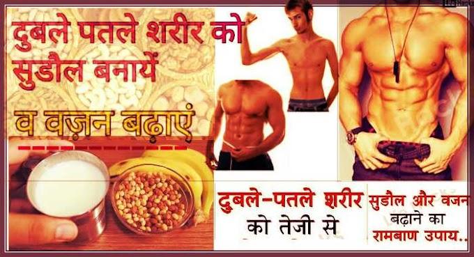 Me Kafi दुबला-पतला Hu, Healthy Food Se वजन कैसे बढ़ाएं