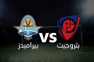 اون لاين مشاهدة مباراة بيراميدز و بتروجيت بث مباشر 2-09-2019 كاس مصر اليوم بدون تقطيع