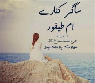 Sagar Kinare Episode 7 By Umm E Taifoor Pdf Free Download