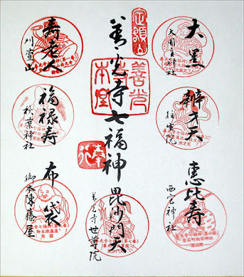 Zenkoji Temple Nagano goshuin