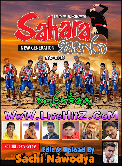 SAHARA NEW GENERATION LIVE IN HAGURANKETHA 2017-01-29