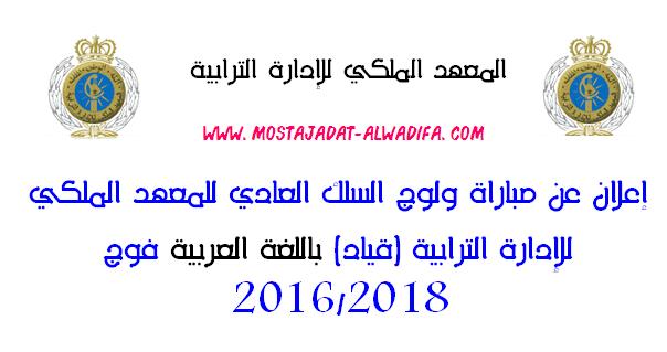 إعلان عن مباراة ولوج السلك العادي للمعهد الملكي للإدارة الترابية (قياد) باللغة العربية فوج 2016/2018