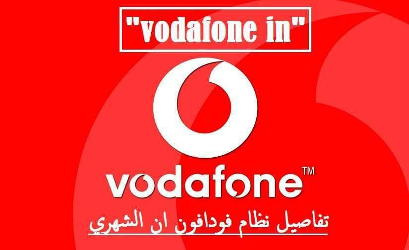 الاشتراك فى Vodafone IN - موقع فونك