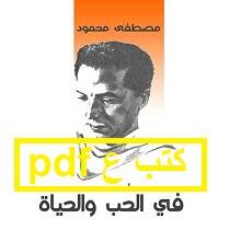 تحميل كتاب في الحب والحياة pdf مصطفى محمود