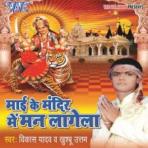 Mai Ke Mandir Me Man Lagela - Bhojpuri bhakti album