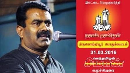 Naam Tamilar Seeman Speech Thiruvotriur 04-0-42016