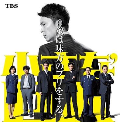 Sinopsis Little Giants / Small Giant / Chiisana Kyojin (2017) - Serial TV Jepang