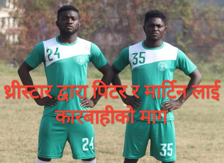 Three Star Club request ANFA for action against Peter and Martin