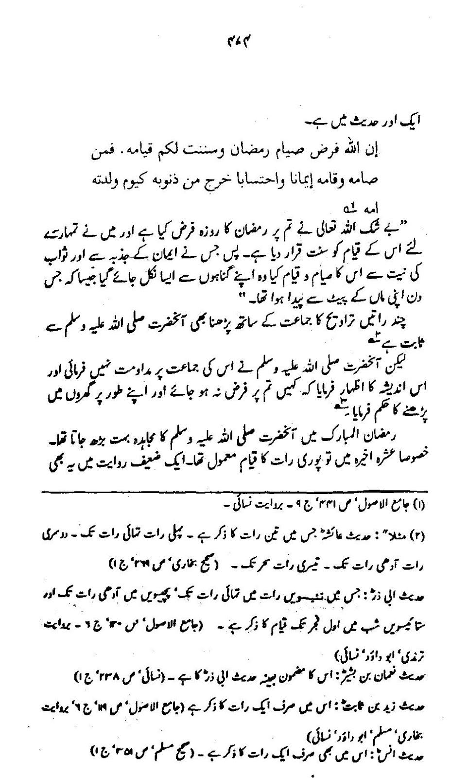 Ikhtilaf E Ummat Aur Sirat E Mustaqeem Pdf