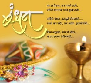 Happy Raksha Bandhan Quotes in Marathi