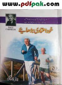 Khud itimadi Barhaiye
