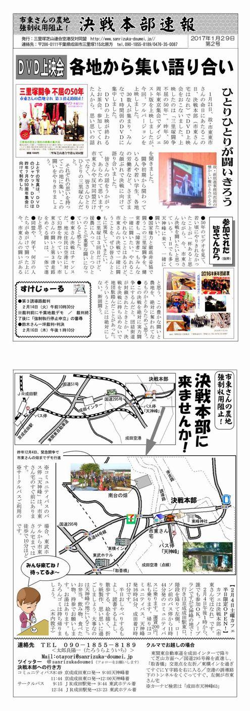 http://www.sanrizuka-doumei.jp/home02/kessen_sokuhou002.pdf